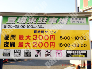 千種005:萱場東駐車場_01