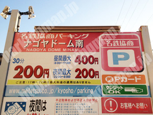 千種008:名鉄協商パーキングナゴヤドーム南_01