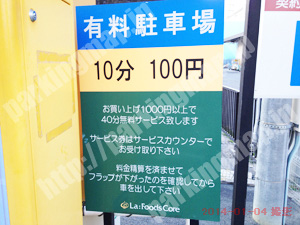 千種012:萱場パーキング_01