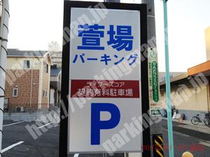 千種012:萱場パーキング_02