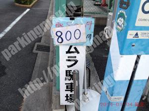 千種013:エムラ駐車場_01