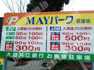 千種015:MAYパーク茶屋坂_01