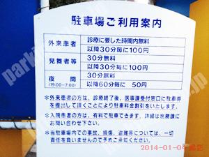 千種018:東海病院駐車場_01