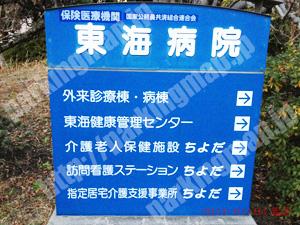 千種018:東海病院駐車場_02