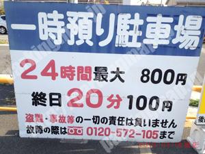 奈良184:タイムパーキング_01