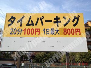 奈良184:タイムパーキング_02