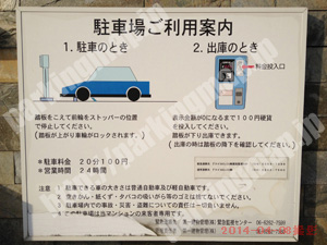 奈良186:ピアッツァコート西大寺駐車場_01
