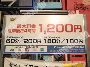 奈良188:タイムズ大和西大寺駅前第2_01