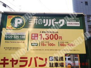 奈良189:三井のリパーク大和西大寺駅前_01