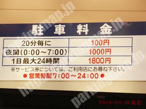 奈良190:サンワシティ西大寺駐車場_01