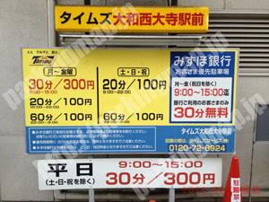 奈良192:タイムズ大和西大寺駅前_01