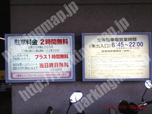 奈良193:ならファミリー立体駐車場_01