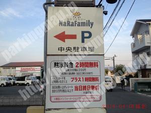 奈良194:ならファミリー中央駐車場_01