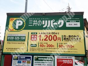 奈良197:三井のリパーク奈良二条町_01