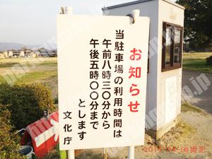 奈良198:平城京跡駐車場_01