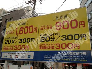 中央077:タイムズ大阪御堂筋中央_01