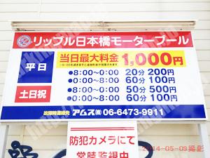 中央113:リップル100円パーク日本橋モータープール_01