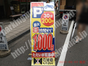 中央189:松下パーキング_01