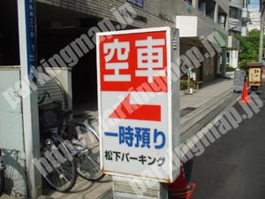 中央189:松下パーキング_02