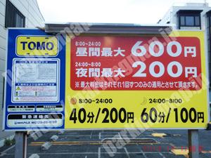 西成108:TOMOパーキング飛田新地_01