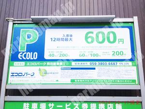 西成109:エコロパーク飛田新地第1_01