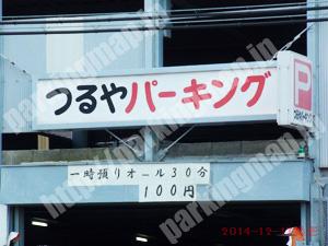 西成116:つるやパーキング_03