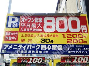 中央817:アメニティパーク西心斎橋_01