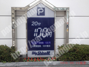 中央395:ビックシャイン88北1条駐車場_01