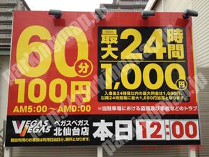 青葉035:ベガスベガス北仙台店駐車場_01