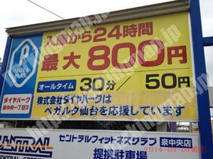 泉017:ダイヤパーク泉中央一丁目3_01