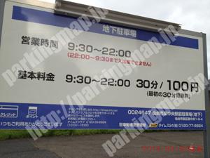 泉018:タイムズ仙台市泉中央駅前駐車場(地下階)_01