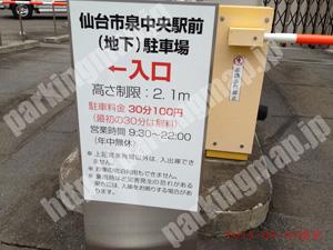 泉018:タイムズ仙台市泉中央駅前駐車場(地下階)_02