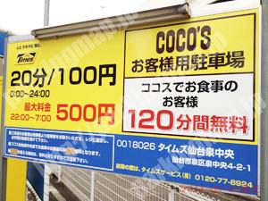 泉020:タイムズ仙台泉中央_01