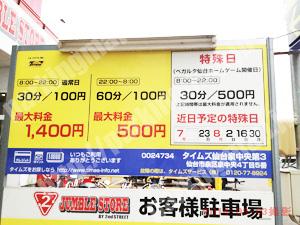 泉022:タイムズ仙台泉中央第3_01