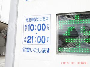 泉025:タイムズアリオ仙台泉第1駐車場_02
