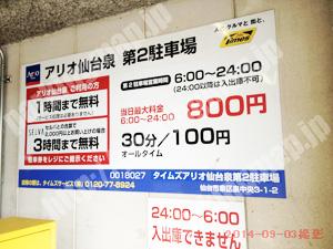 泉026:タイムズアリオ仙台泉第2駐車場_01