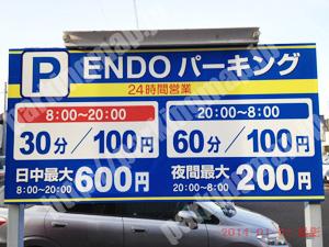 宮城野125:ENDOパーキング_01